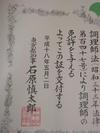 20060516tue_menkyo