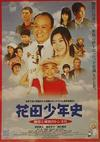 20060710mon_hanada