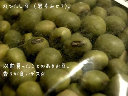20070924mon_mame_iwatemidori