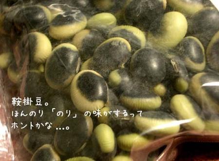 20070924mon_mame_kurakake