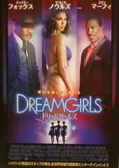 20070123tue_dreamgirls_1