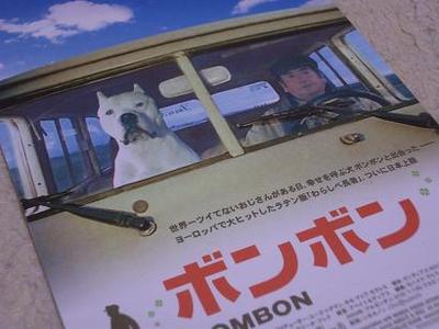 20070327tue_bombon