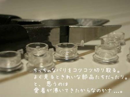 20070530wed_naisyokubuhin