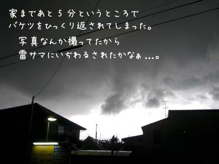 20070531thu_kaminari