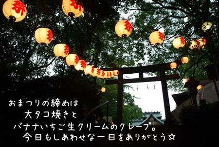 20070603sun_tagmagawaomasturi_3