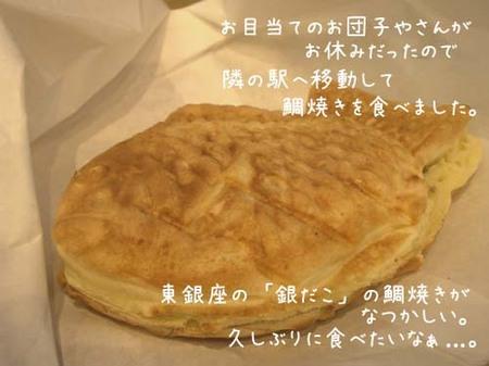 20070612tue_taiyaki