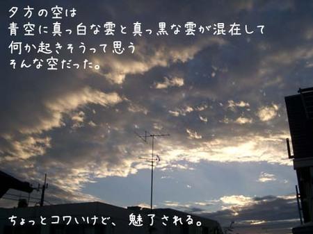 20070615fri_soratokumo2