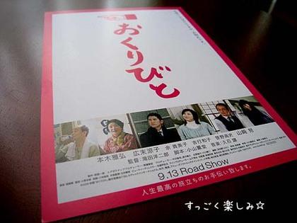 20080710thu_okuribito