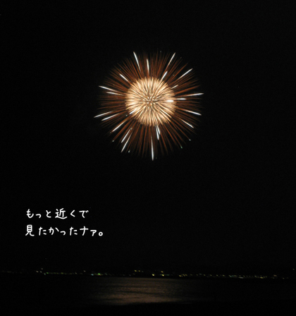 20090731fri_hiratsukananabi1